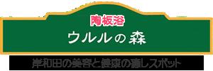 陶板浴 ウルルの森-岸和田の美容と健康の癒しスポット